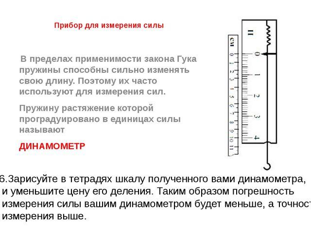Прибор для измерения силы В пределах применимости закона Гука пружины способн...