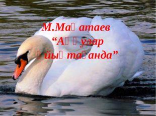 """М.Мақатаев """"Аққулар ұйықтағанда"""""""