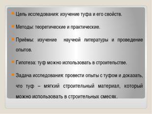 Цель исследования: изучение туфа и его свойств. Методы: теоретические и практ
