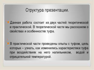 Структура презентации. Данная работа состоит из двух частей: теоретической и