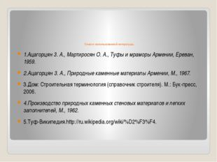 Список использованной литературы. 1.Ацагорцян 3. А., Мартиросян О. А., Туфы