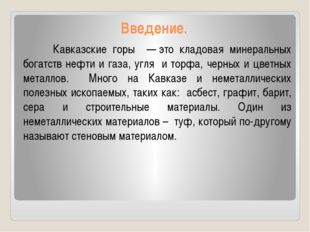 Введение. Кавказские горы —это кладовая минеральных богатств нефти и газа, у