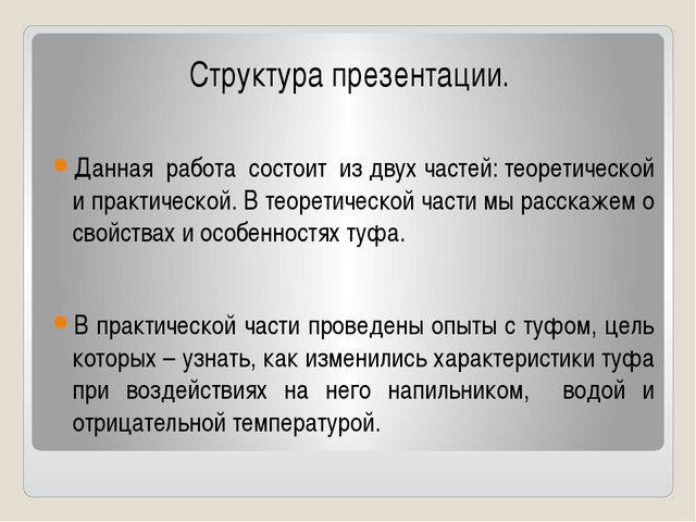 Структура презентации. Данная работа состоит из двух частей: теоретической и...