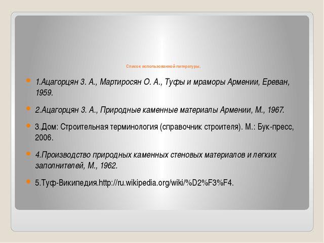 Список использованной литературы. 1.Ацагорцян 3. А., Мартиросян О. А., Туфы...