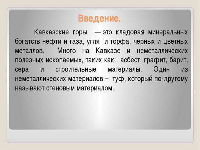Введение. Кавказские горы —это кладовая минеральных богатств нефти и газа, у...