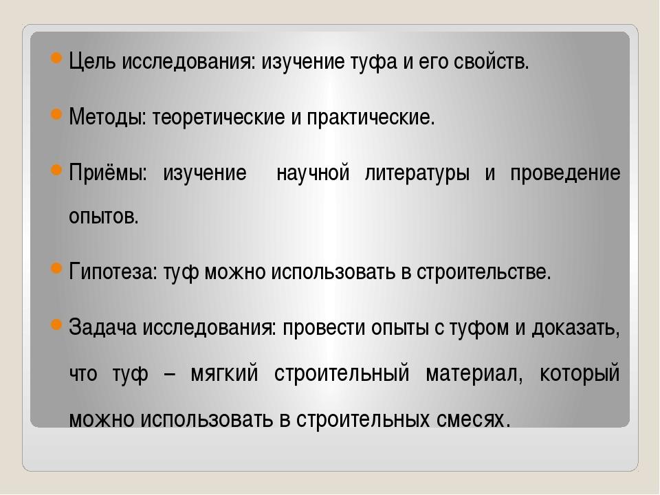 Цель исследования: изучение туфа и его свойств. Методы: теоретические и практ...