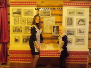 Музейда ике зал