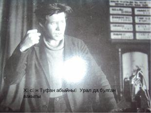 Хәсән Туфан абыйның Урал да булган вакыты
