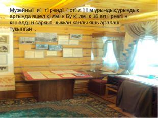 Музейның иң түрендә өстәл һәм урындык,урындык артында яшел күлмәк Бу күлмәк 1