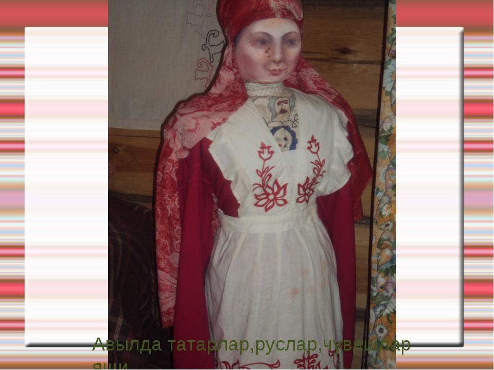 Авылда татарлар,руслар,чувашлар яши.