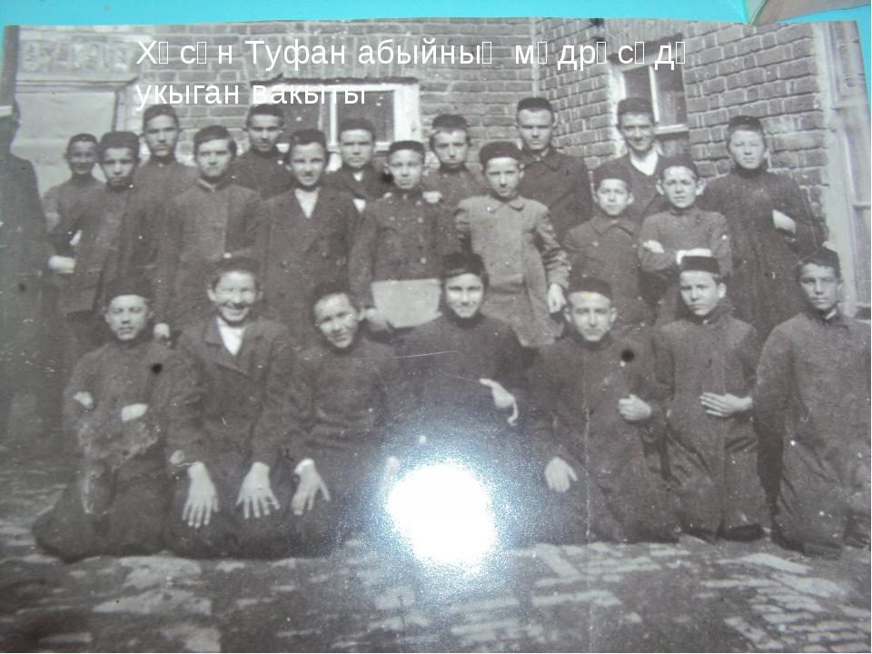 Хәсән Туфан абыйның мәдрәсәдә укыган вакыты