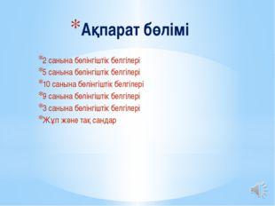 Ақпарат бөлімі 2 санына бөлінгіштік белгілері 5 санына бөлінгіштік белгілері