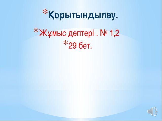 Қорытындылау. Жұмыс дәптері . № 1,2 29 бет.