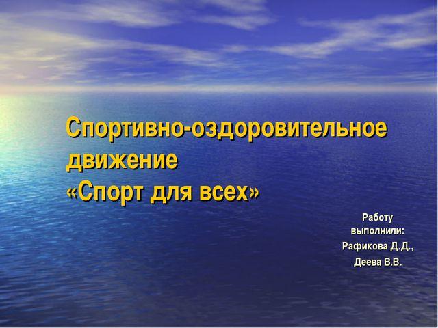 Спортивно-оздоровительное движение «Спорт для всех» Работу выполнили: Рафиков...