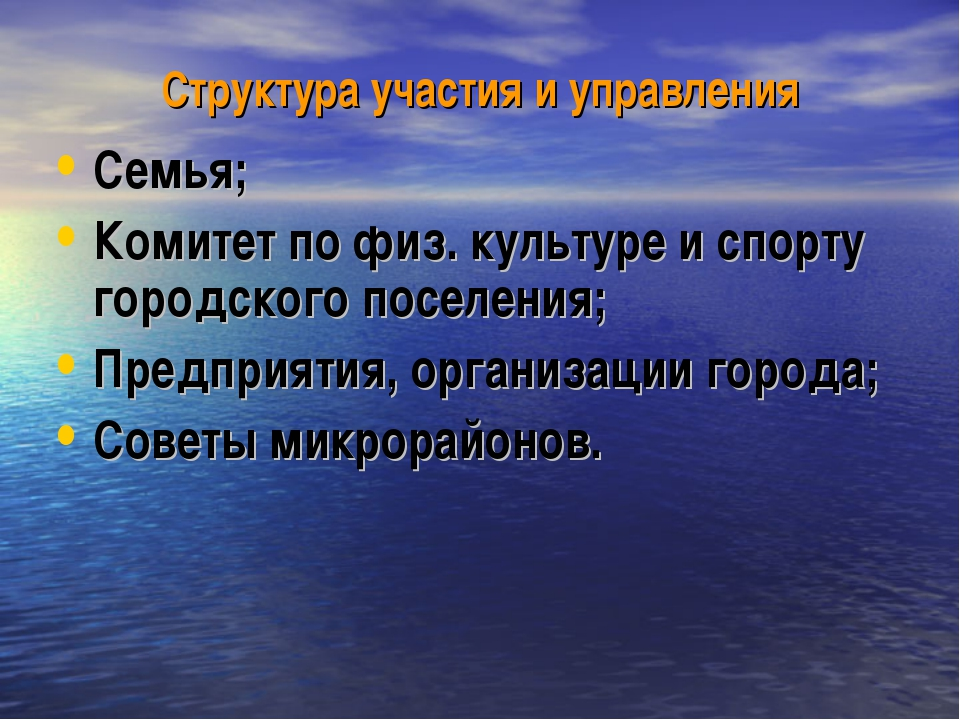 Структура участия и управления Семья; Комитет по физ. культуре и спорту город...