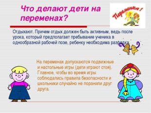 На переменах допускаются подвижные и настольные игры (дети играют стоя). Гла