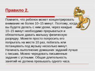 Правило 2. Помните, что ребенок может концентрировать внимание не более 10–15