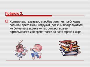 Правило 3. Компьютер, телевизор и любые занятия, требующие большой зрительной