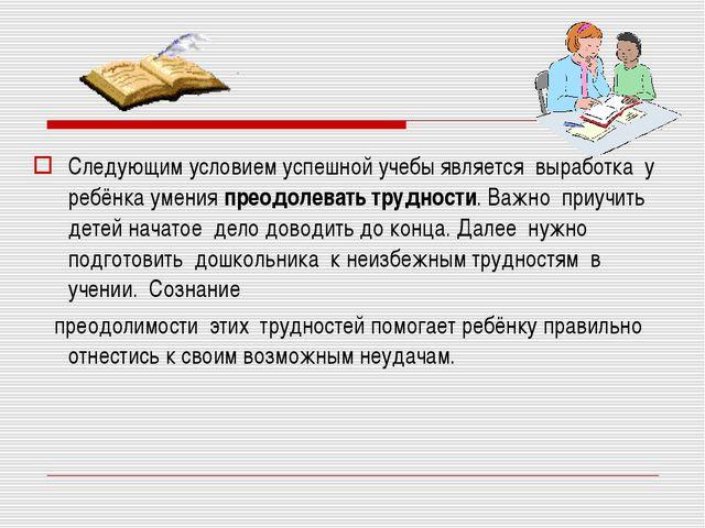 Следующим условием успешной учебы является выработка у ребёнка уменияпреод...