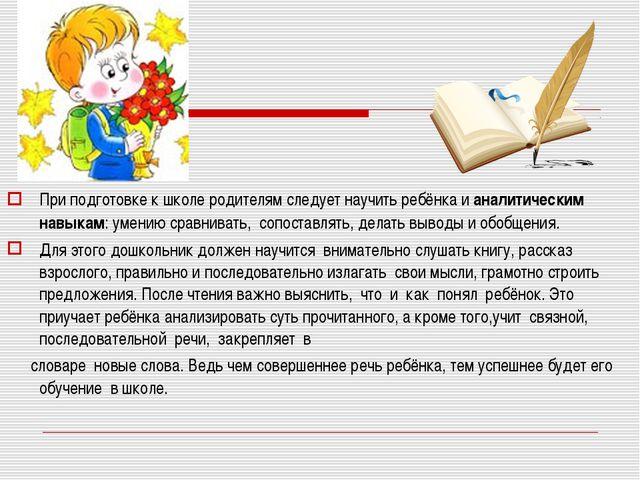 При подготовке к школе родителям следует научить ребёнка ианалитическим навы...