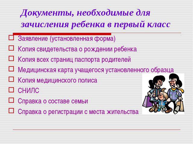 Документы, необходимые для зачисления ребенка в первый класс Заявление (устан...