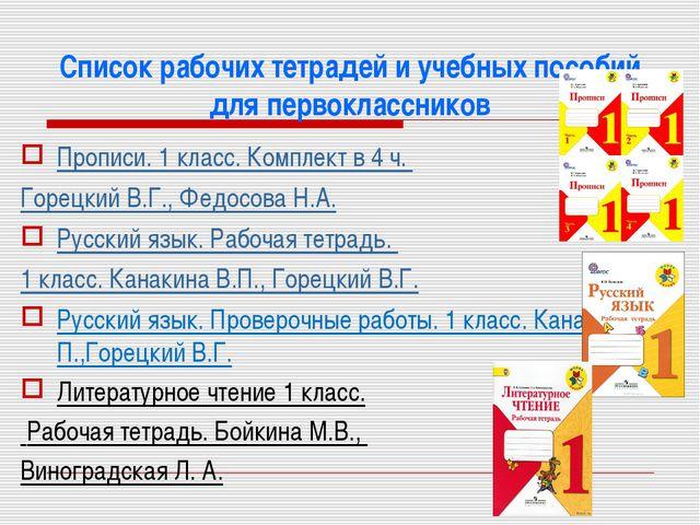 Список рабочих тетрадей и учебных пособий для первоклассников Прописи. 1 клас...