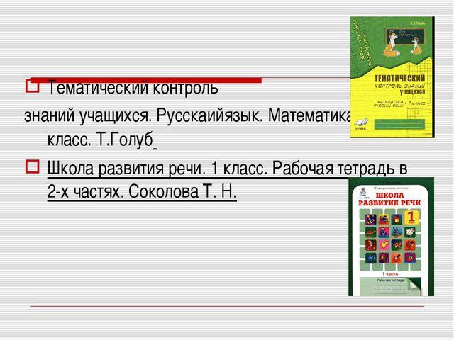 Тематический контроль знаний учащихся. Русскаийязык. Математика. 1 класс. Т....