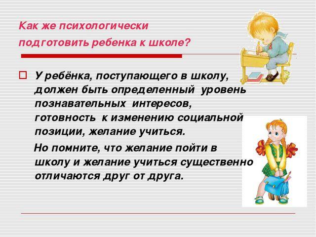 Как же психологически подготовить ребенка к школе? У ребёнка, поступающего в...