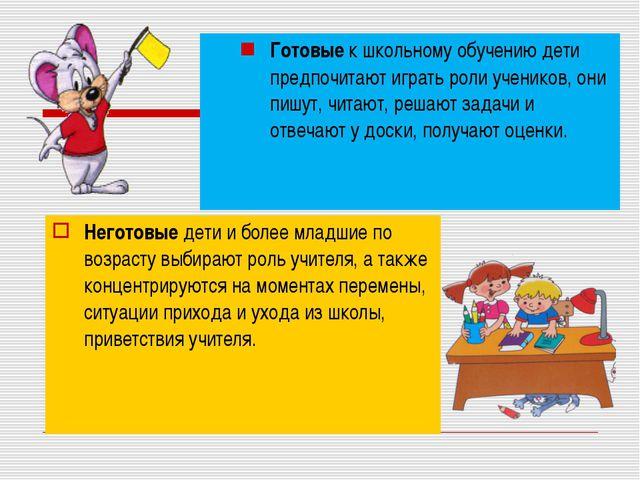 Неготовые дети и более младшие по возрасту выбирают роль учителя, а также кон...