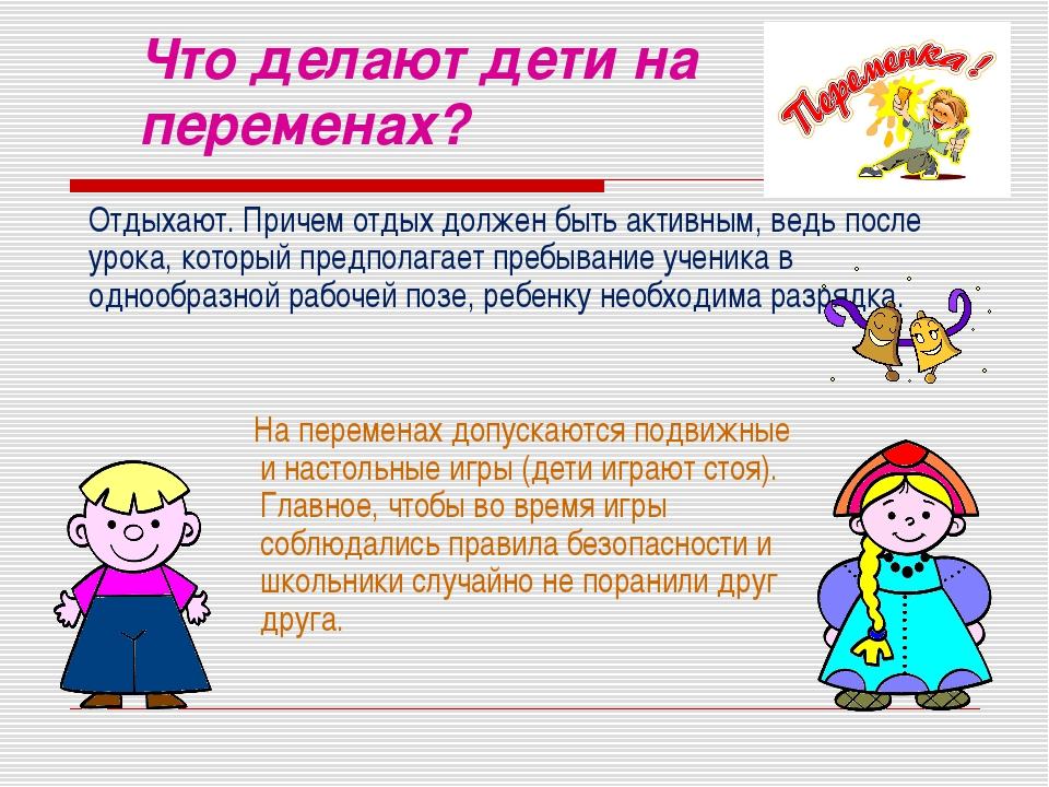 На переменах допускаются подвижные и настольные игры (дети играют стоя). Гла...