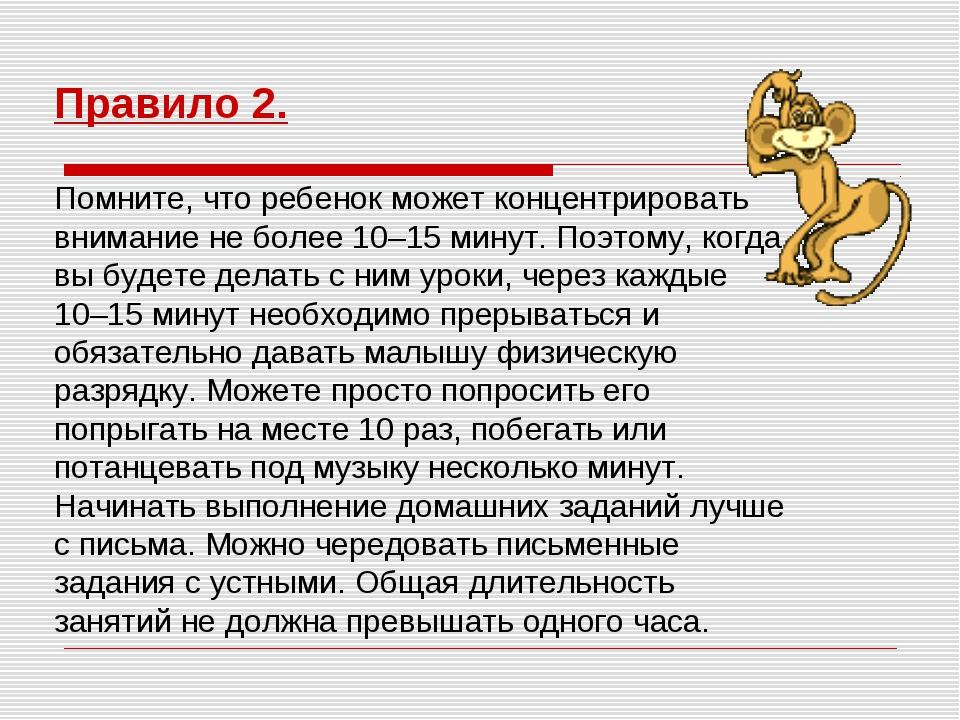 Правило 2. Помните, что ребенок может концентрировать внимание не более 10–15...