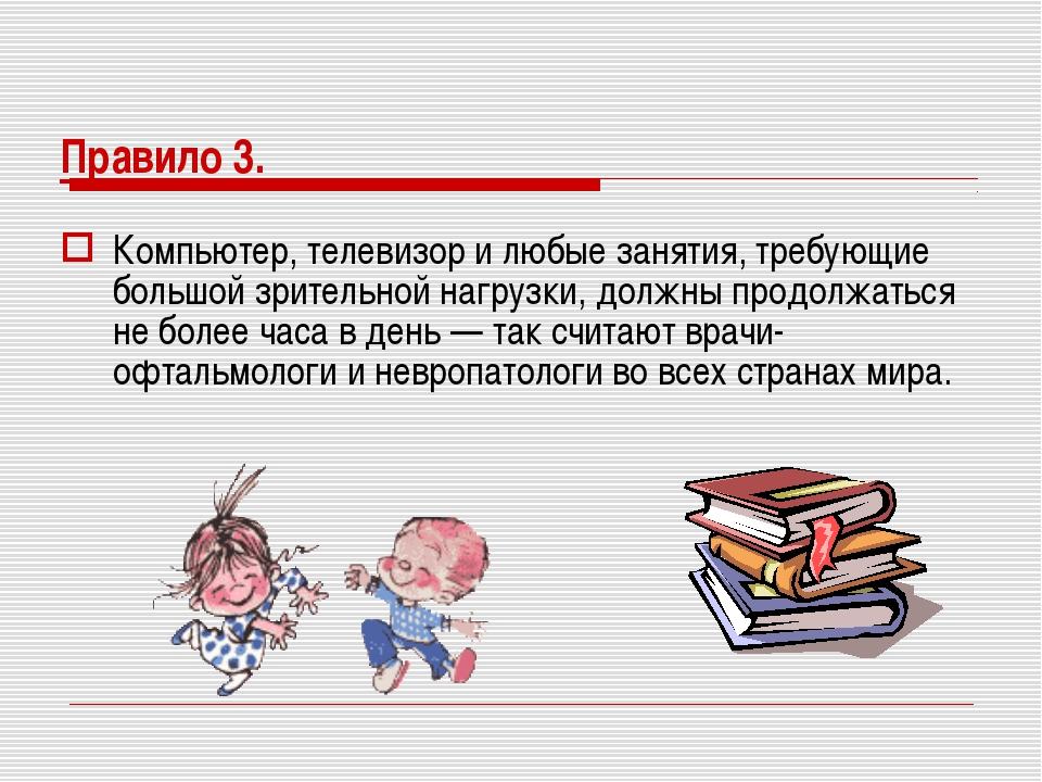 Правило 3. Компьютер, телевизор и любые занятия, требующие большой зрительной...