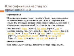 Классификация частиц по происхождению первообразные К первообразным относятся