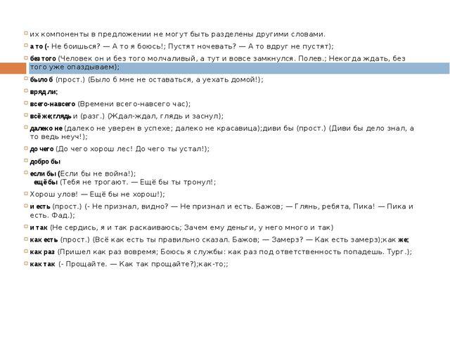 их компоненты в предложении не могут быть разделены другими словами. а то (-...