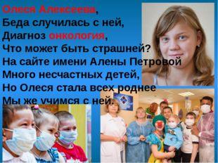Олеся Алексеева, Беда случилась с ней, Диагноз онкология, Что может быть стра