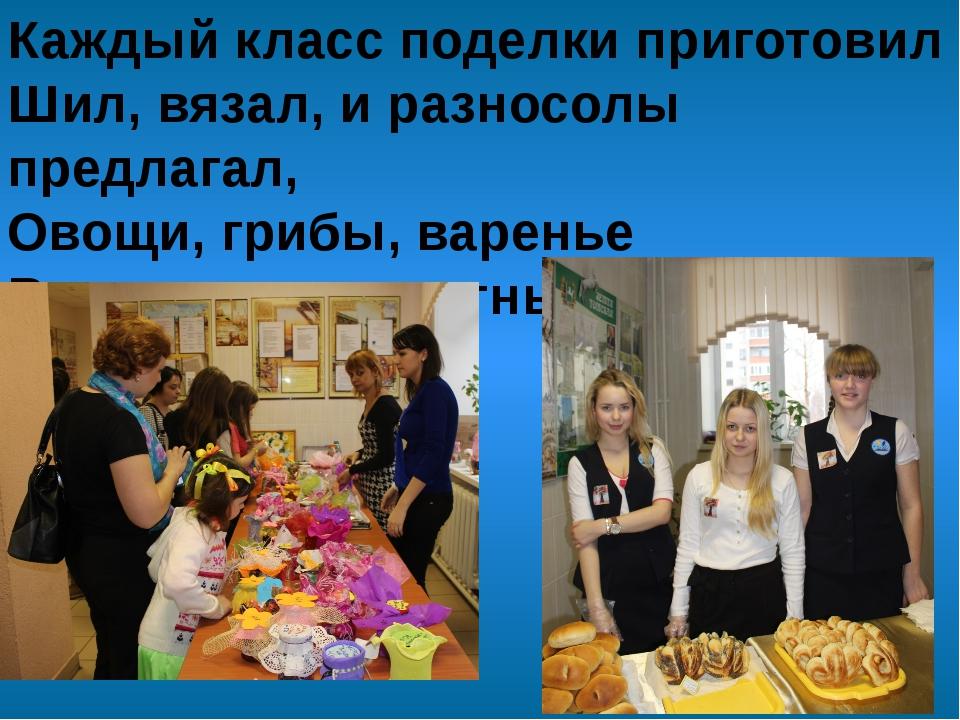 Каждый класс поделки приготовил Шил, вязал, и разносолы предлагал, Овощи, гри...