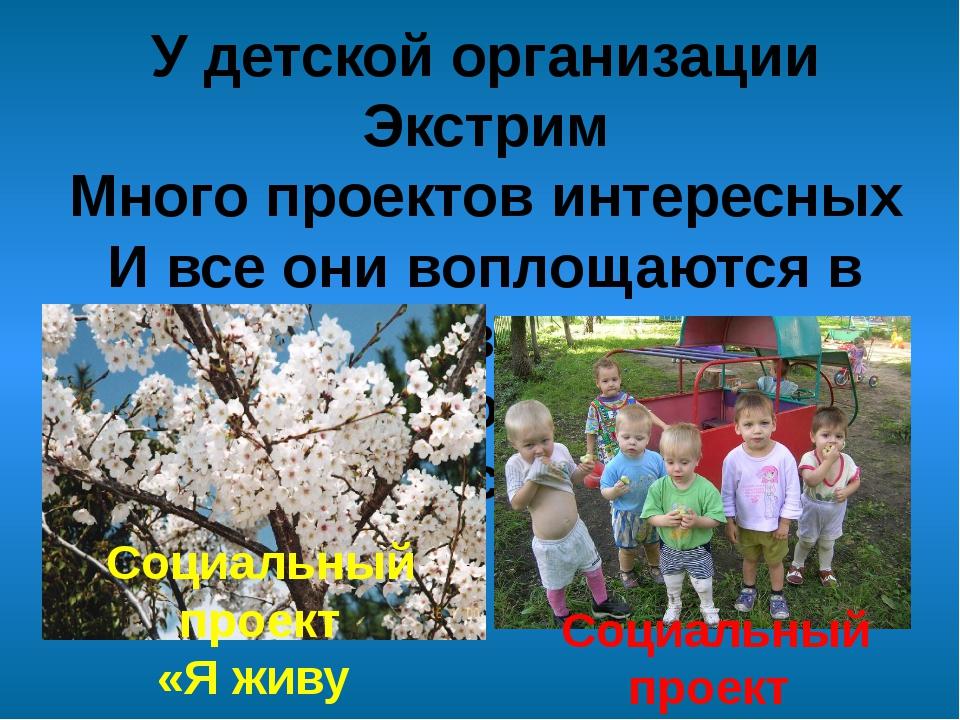 У детской организации Экстрим Много проектов интересных И все они воплощаются...