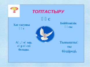 ТОПТАСТЫРУ құс Бейбітшілік құсы Хат тасушы құс Ақ, қоңыр, сұр түсті болады. Т