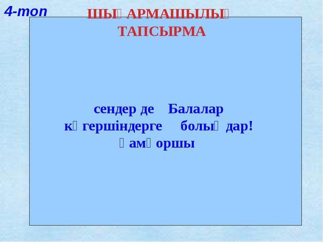 ШЫҒАРМАШЫЛЫҚ ТАПСЫРМА сендер де Балалар көгершіндерге болыңдар! қамқоршы 4-топ