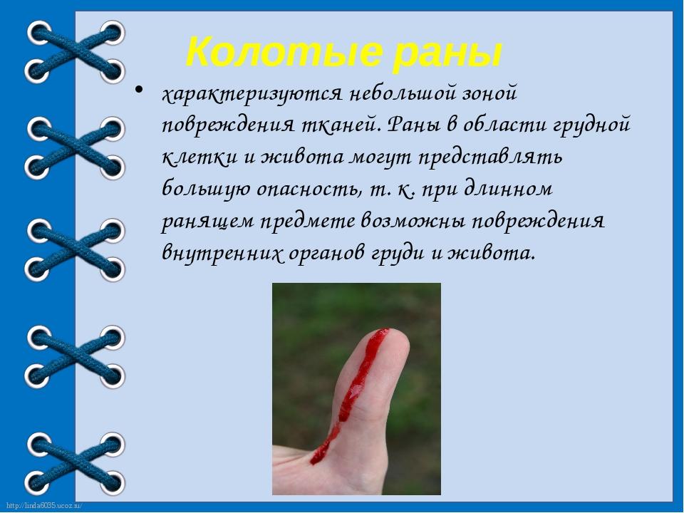 Колотые раны характеризуются небольшой зоной повреждения тканей. Раны в облас...