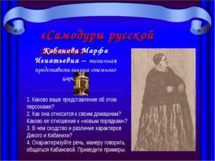 «Самодуры русской жизни» Кабанова Марфа Игнатьевна – типичная представительни