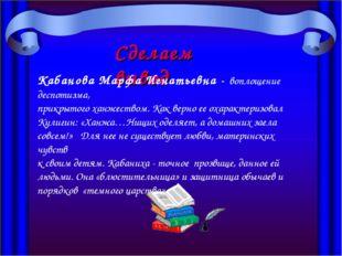 Сделаем вывод Кабанова Марфа Игнатьевна - воплощение деспотизма, прикрытого х