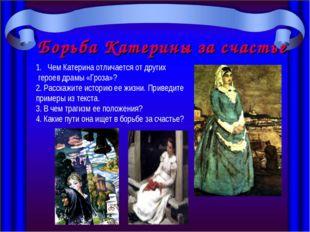 Борьба Катерины за счастье Чем Катерина отличается от других героев драмы «Гр