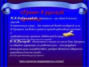 «Гроза» в русской критике Н.А.Добролюбов: «Катерина – луч света в темном царс