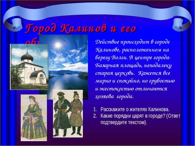 Город Калинов и его обитатели Действие происходит в городе Калинове, располож...