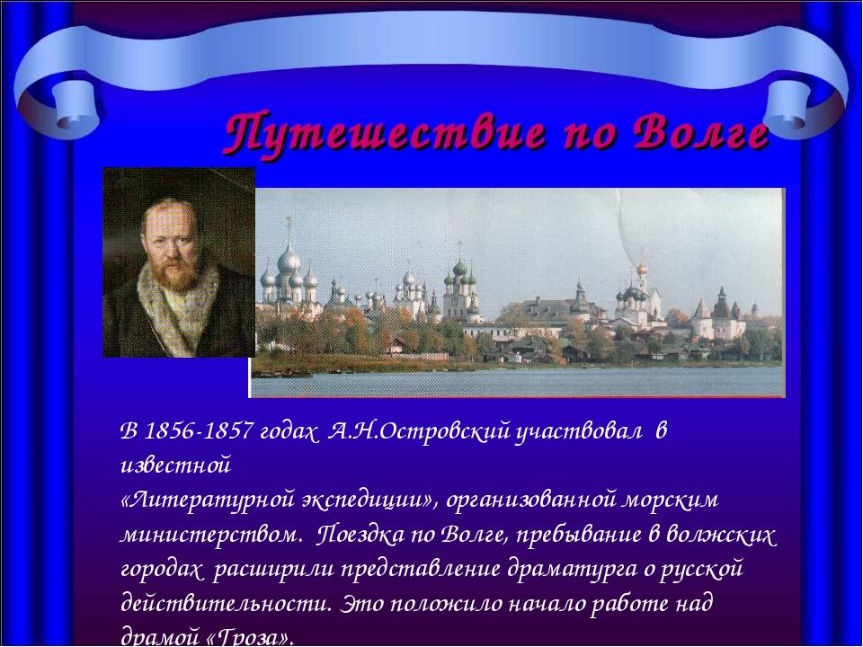Путешествие по Волге В 1856-1857 годах А.Н.Островский участвовал в известной...