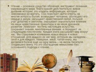 Чтение – основное средство обучения, инструмент познания окружающего мира. Кн