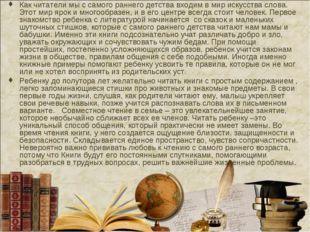 Как читатели мы с самого раннего детства входим в мир искусства слова. Этот м