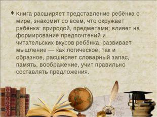 Книга расширяет представление ребёнка о мире, знакомит со всем, что окружает
