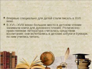 Впервые специально для детей стали писать в XVII веке. В XVI—XVIII веках боль